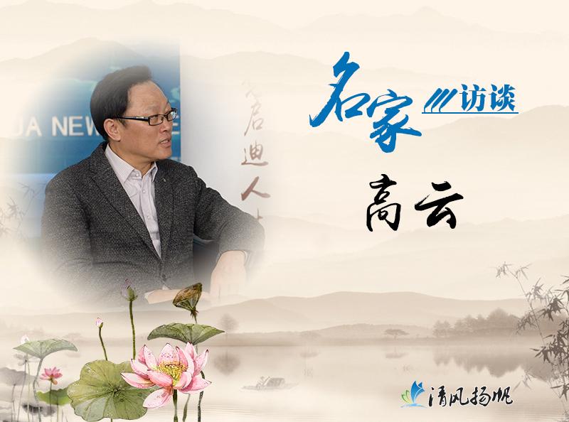 【名家访谈】高云:家风无言,滋润心灵培养美德