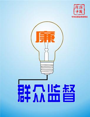 贵州省纪委监察厅_清风扬帆网