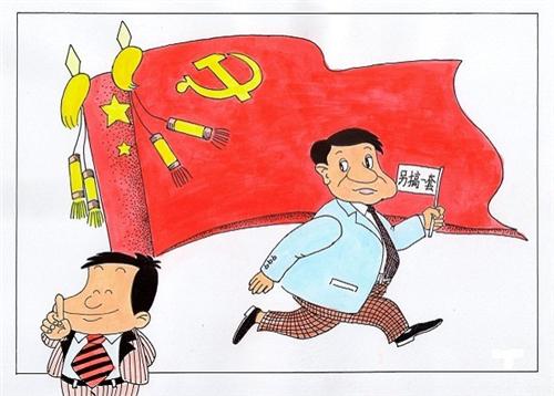 党员干部纪律规定_贵州省党员干部纪律约束十条 规定