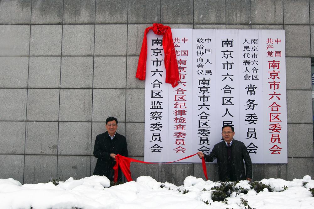 南京市六合区监察委员会正式成立