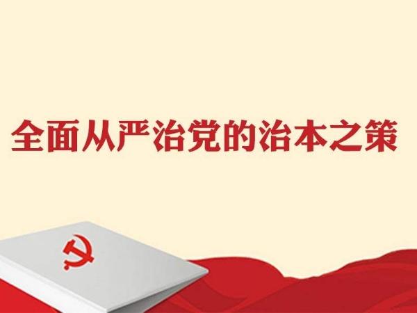 习近平总书记关于落实全面从严治党主体责任论述摘编