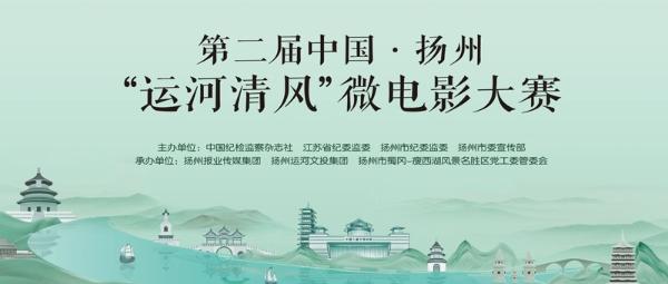 """2021第二届中国·扬州""""运河清风""""微电影大赛征集启事"""